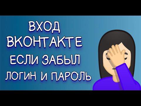 ВКонтакте вход без пароля | Что делать, если забыл логин и пароль!