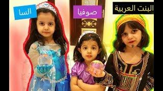 تحدي الاميرة السا وصوفيا ضد البنت العربية| لعب بنات