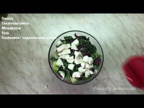 Летний овощной салат с моцареллой. Рецепт овощного салата.