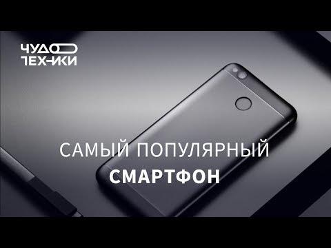 Это самый популярный смартфон в России