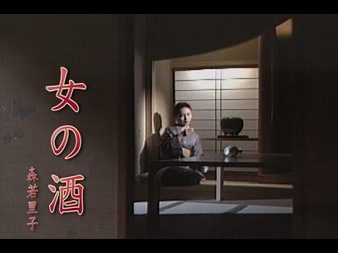 女の酒 (カラオケ) 森若里子