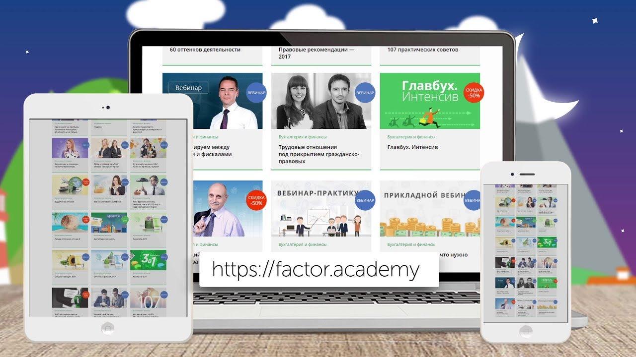 Курсы бухгалтерия онлайн обучения бесплатно обучение бухгалтерии строительство на дому