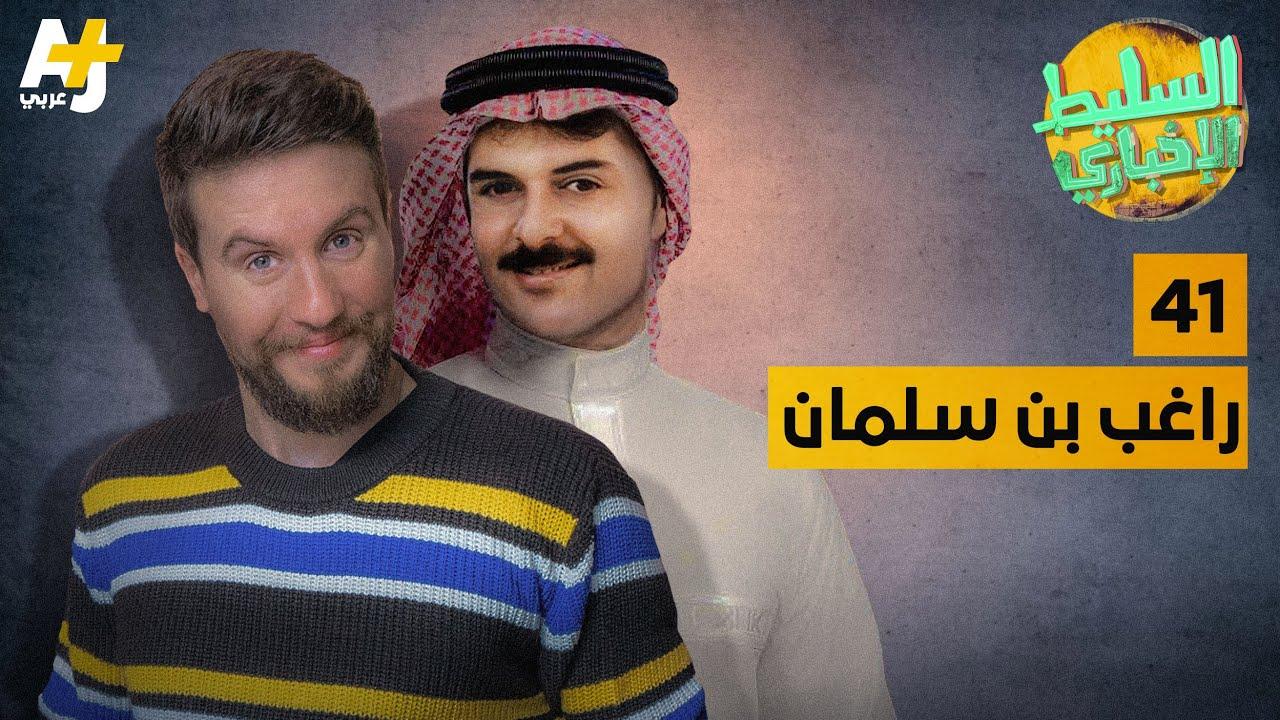 السليط الإخباري - راغب بن سلمان | الحلقة (41) الموسم السابع