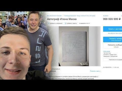 Продаю автограф ИЛОНА МАСКА на АВИТО!
