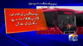 Breaking News - Audit reveals Rs11 billion irregularities in Multan Metro Project