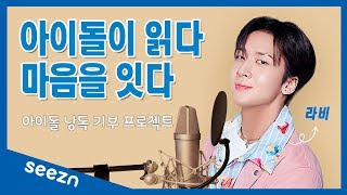 [라비] 아.읽.마.잇 l 빅스 라비가 읽어주는 책 '청기와주유소 씨름 기담' l korean idol VI…