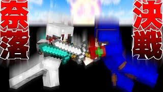 【Minecraft】こいつ、できるぞ!!!最終奈落決戦!エッグウォーズ実況プ…
