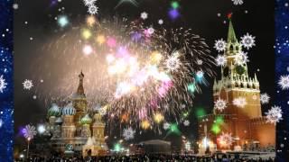 С Новым годом, папа, с Новым годом, мама!