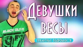 видео Идеальный партнер по знаку зодиака: кто подходит Близнецам, Львам