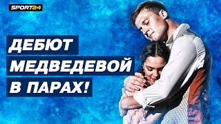 Все номера Медведевой в Анне Карениной тодес поддержки тулуп поцелуй с Энбертом