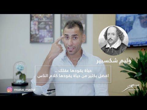 معتز انا ما بهمني كلام الناس بس بضله يأثر في، هاد الشي صح والا غلط؟