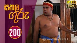 Sakala Guru | සකල ගුරු | Episode - 200 | 2020-12-14 | Teledrama@Sri Lanka Rupavahini Thumbnail