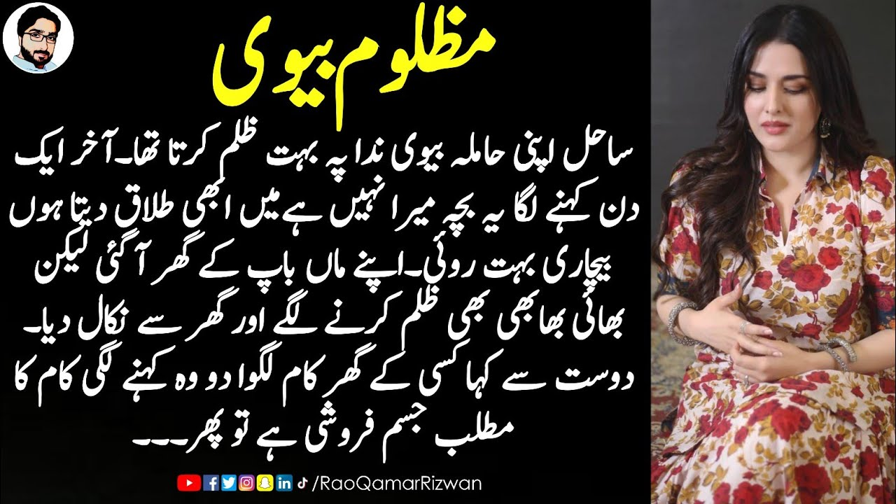 Download Mazloom Biwi | Heart Touchung Stories | Sad Moral Stories | Urdu Moral Stories | Rao Qamar Rizwan