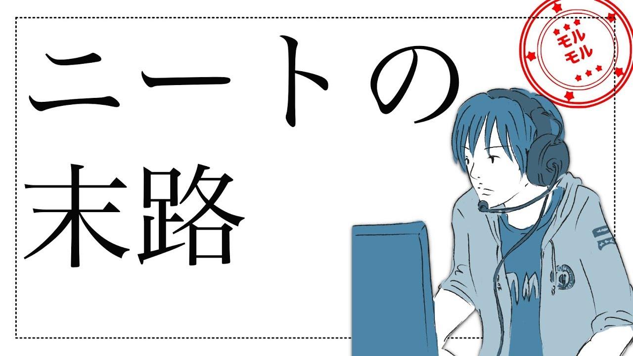 ニートニートニート 動画 無料