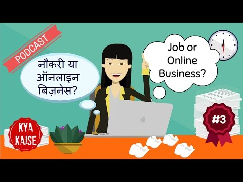 Job or Online Business? Naukri ya Online Business? Kya Kaise Podcast 3