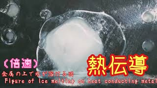熱伝導 金属の上で氷が溶ける図 Figure of ice melting on heat conducting metal 氷が溶ける様子を倍速でお送りしております ご視聴ありがとうございました...