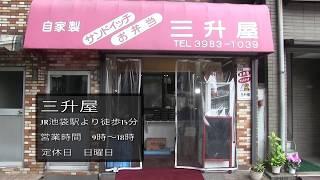 #14 商店街女子が行く!としま散歩in鬼子母神西参道商店街