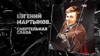 Евгений Мартынов. Смертельная слава
