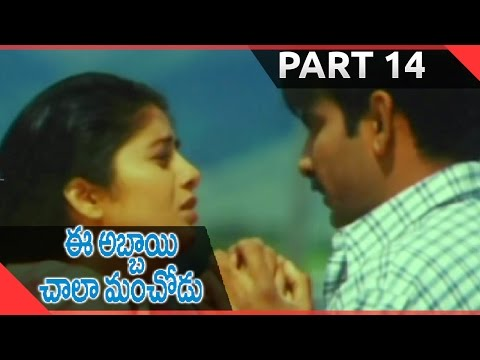 Ee Abbai Chala Manchodu Telugu Movie Part 1415  Ravi Teja,Vani, Sangeetha