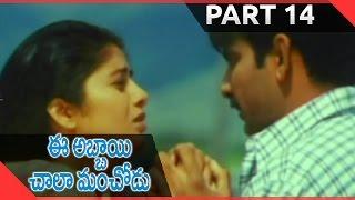 Ee Abbai Chala Manchodu Telugu Movie Part 14/15 || Ravi Teja,Vani, Sangeetha
