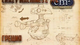 Crazy Machines 2 App Game for ipad and iphone Chapter 9 Part 2