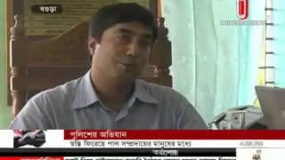 Bogra Fear 22 May 2015