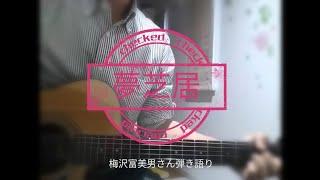 福山さんの歌福山かっこよかったす。演歌もいいなと改めて思います。