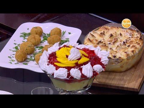 كرات ارز محمرة - بودينج حلو بالموز والشيكولاتة - ترايفل فواكه : أميرة في المطبخ حلقة كاملة