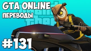 GTA 5 Online Смешные моменты (перевод) #131 - ЛЕТАЮЩИЕ МОТОЦИКЛЫ