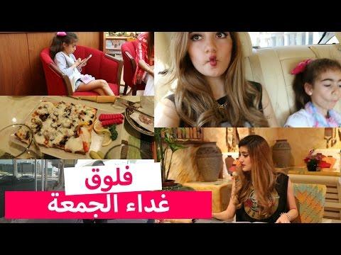 فلوق: غداء يوم الجمعة | Vlog: Friday Family Lunch