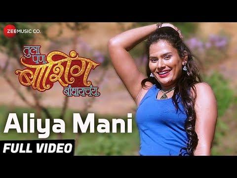 Aliya Mani - Tula Pan Bashing Bandhyachay Marathi Movie Video Song