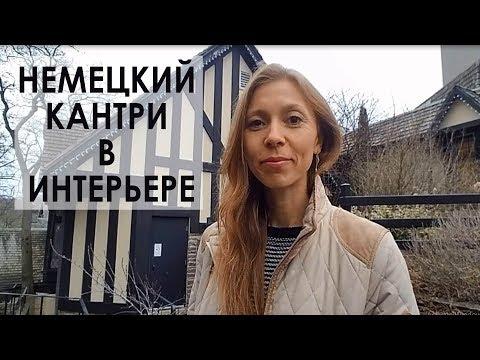 Немецкий КАНТРИ. Фахверк