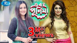 Download Video Ebong Purnima   এবং পূর্ণিমা   Apu Biswas   অপু বিশ্বাস   Episode-04   Rtv Entertainment MP3 3GP MP4