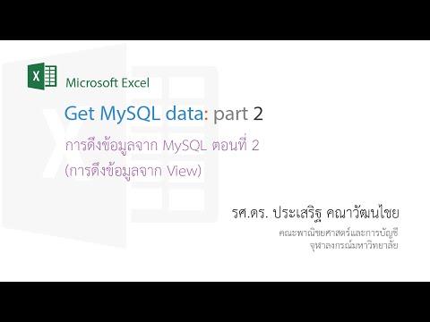 สอน Excel: ดึงข้อมูลจาก View ใน MySQL มายัง Excel (Import Data From MySQL View)