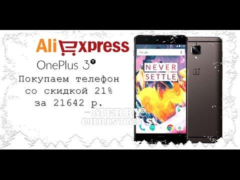 Покупка OnePlus 3T на сайте AliExpress за 21642 р.