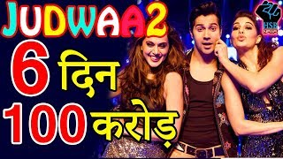 """बोले तो गजब ! भाईसाब  """"judwaa2"""" 6th day collection ऐसा, total collection of judwaa2   """