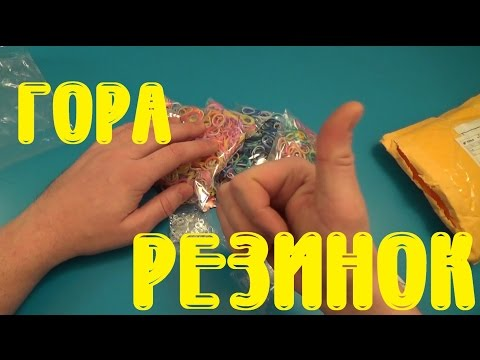 🎁 Набор резинок для плетения браслетов из Китая 🎁