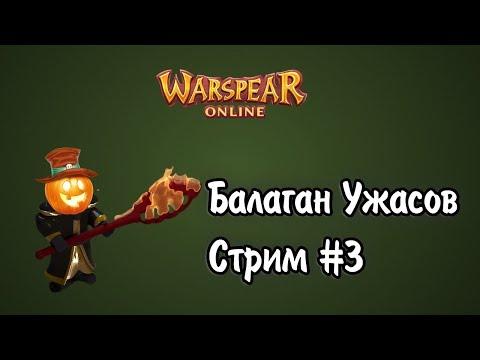 Ночная охота за дропом - Балаган Ужасов, стрим #3 ♦ Warspear Online