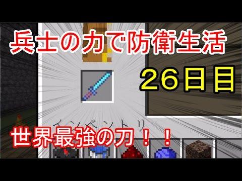 【Minecraft】兵士の力で防衛生活 26日目【ゆっくり実況】