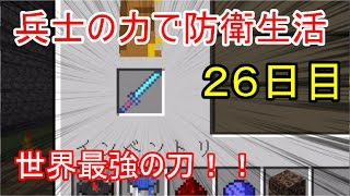 【Minecraft】兵士の力で防衛生活 26日目【ゆっくり実況】 thumbnail