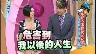 2008.03.13康熙來了完整版 藝能界不能說的秘密-陳為民、眭澔平、寇乃馨、Ruby