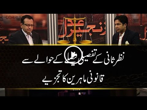 Legal experts' analyses about review petition verdict - Zanjeer-E-Adal 10 November 2017