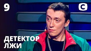 Детектор лжи 2021 – Выпуск 9 от 29.03.2021 | Владислав Заболотный