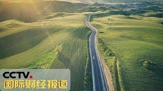 [国际财经报道]航拍大美中国| CCTV财经