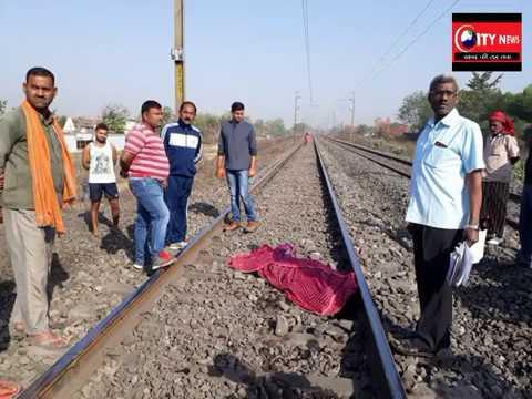 रेलवे ट्रैक पर से पुलिस ने एक अज्ञात महिला का किया शव बरामद ,मामले की तफ्तीश में जुटी पुलिस