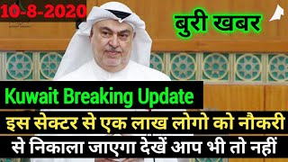 Kuwait Big Bad News Come For Expats 2020,,Kuwait Ab Is Sector Ki Job Se Ajnabiyon Ko Nikala Jayega,,