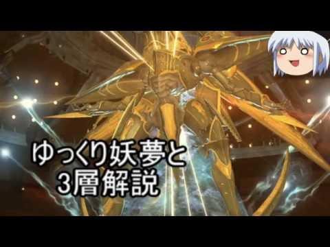 【FF14】 アレキサンダー零式:天動編3層解説動画  【ゆっくり解説】