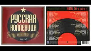 Download Русская коллекция. Хиты 70-х (часть 3) CD2 Mp3 and Videos