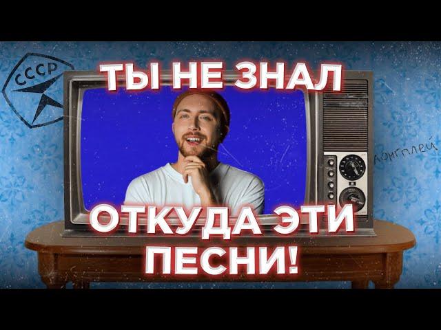 Поностальгировать и узнать истоки зарубежных песен из советских передач
