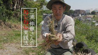 三浦伸章さんのねじねじ実践法(2019年5月11日撮影版)